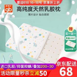 gb 好孩子 婴儿乳胶枕 0-3岁68元(包邮)