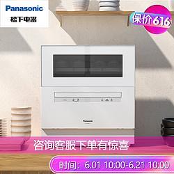 Panasonic松下洗碗机松下家用5套容量独立烘干nanoe除菌双层碗篮台式NP-TF6WK1Y 2730元