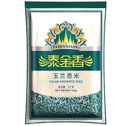 TAIJINXIANG泰金香玉兰香米5kg 28.8元