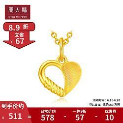 CHOWTAIFOOK周大福爱心足金黄金吊坠(工费:98计价)EOF326足金约1.05g 503.2元(需买2件,共1006.4元)