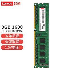 ThinkPad思考本联想(Lenovo)8GBDDR31600台式机内存条229元