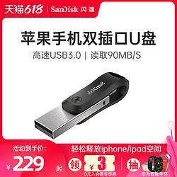 SanDisk闪迪sandisk闪迪苹果手机u盘128g手机电脑两用iphone扩容器双接口usb3.0外置外接内存苹果专用优盘128g 189元