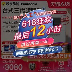 Panasonic松下洗碗机NP-TF6WK1Y杀菌烘干小型全自动智能台式家用洗碗机 3080元