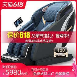 JARE佳仁德国佳仁新款电动按摩椅全自动家用小型太空豪华舱全身多功能沙发 5997元