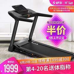 SHUA舒华E1跑步机家用静音折叠运动健身器材SH-T199 2299元