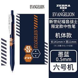 ZEBRA斑马牌JJ15新世纪福音战士限定中性笔0.5mm墨蓝色单支装 32元