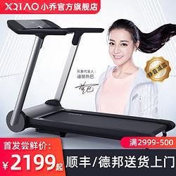 XQIAO小乔X3PRO-2跑步机小米有品家用款小型多功能健身房专用静音折叠 2499元