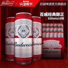Budweiser百威 经典醇正啤酒550ml*15听*2件+送255mlx12听+凑单 折后164.8元包邮