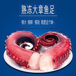 永昌顺海鲜水产章鱼足新鲜冷冻大八爪鱼刺身大鱿鱼足500g 68元