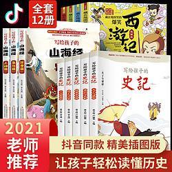 写给儿童的中国历史故事史记12册彩绘注音版小学生课外阅读书