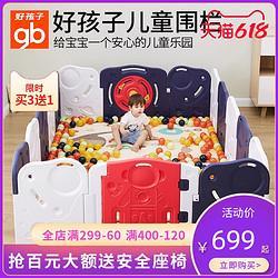 gb好孩子婴儿防护栏儿童游戏围栏室内家用宝宝安全栅栏爬行垫游乐场729元