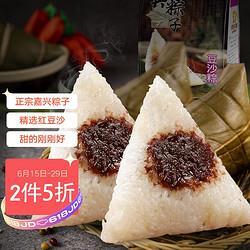 AMAXIONG阿玛熊正宗嘉兴粽子美味早餐代餐传统早点方便零食真空包装健康豆沙粽140g*2 6.9元(需买2件,共13.8元)