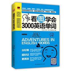 《看图学会3000英语单词》