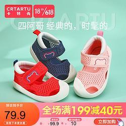 CRTARTU卡特兔学步鞋经典款婴儿鞋春夏凉鞋(草莓红)内长14cm(适合脚长13.5cm) 79.9元(需买2件,共159.8元)