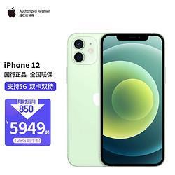 Apple苹果iPhone12全网通新品5G手机双卡双待超清全面屏长续航手机绿色64G 5329元