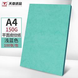 TANGO天章A4平面皮纹纸/云彩纸/卡纸浅蓝色150克100张/包 19.9元