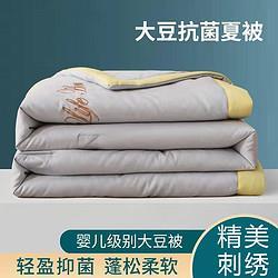 YUZHAOLIN俞兆林大豆纤维抑菌夏凉被子 63元