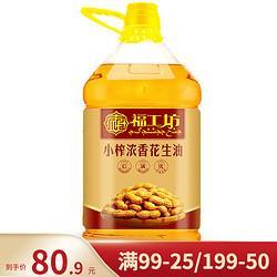 福工坊小榨花生油5L 75元