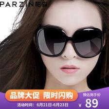 PARZIN 帕森 6216 太阳镜女款墨镜 84元(需买2件,共168元)