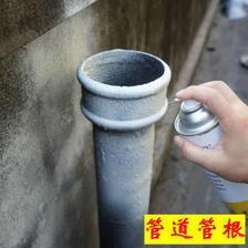 精卫 自喷式防水补漏喷剂 29元(需用券)