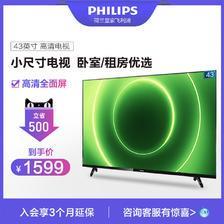 PHILIPS 飞利浦 电视旗舰店43英寸网络智能全高清全面屏液晶平板电视机    1599元