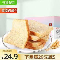 liangpinpuzi良品铺子包邮良品铺子低脂全麦面包整箱560g无蔗糖添加健康早餐代餐零食品    19.9元