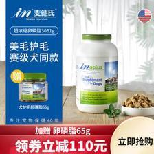 in plus 麦德氏 宠物狗卵磷脂 3061g 230元(需用券)