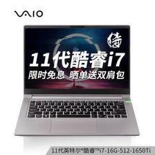VAIO FH14 侍14 14英寸笔记本电脑(i7-1165G7、16GB、512GB SSD、GTX1650Ti) 6416元(需用券)