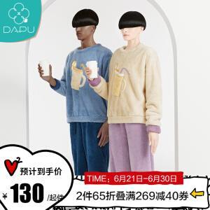 DAPU 大朴 杯子系列 AE4F12210 加厚绒睡衣    135.35元(需买2件,共270.7元)