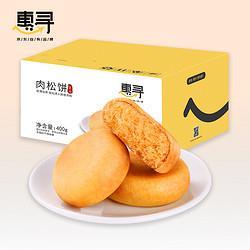 惠寻肉松饼400g淡淡绿豆味网红零食品蛋糕点心营养早餐面包 19.9元