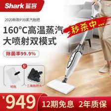 Shark 鲨客 蒸汽拖把高温除菌电动拖把拖地机 灰白色P36    499元(需用券)