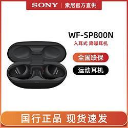 SONY索尼Sony/索尼WF-SP800N真无线降噪运动耳机防水防尘新款现货国行 863元