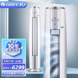 GREE格力2匹云锦-Ⅱ新一级能效变频自清洁智能客厅圆柱空调立式柜机KFR-50LW/NhAg1BAj