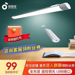 EYESPRO孩视宝LED护眼酷毙灯USB接口遥控调光学生书桌办公宿舍神器卧室磁吸黏贴灯VL13092.33元(需买3件,共277元)
