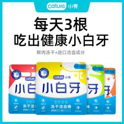 cature小壳Cature小壳猫零食小白牙冻干洁齿棒洁齿去牙结石帮助消化20.93元(需买3件,共62.79元)