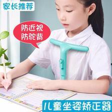 科星 儿童防止近视坐姿矫正纠正器写字读书架阅读29.8元(需用券)