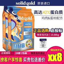 solidgold素力高SolidGold进口金装素无谷高蛋白粮金丽高金装12磅/5.44kg(加版)*2包706元