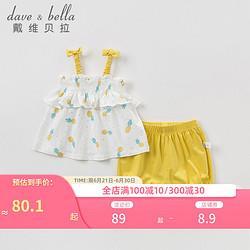 DAVE&BELLA戴维贝拉davebella戴维贝拉夏装新款童装儿童女童套装宝宝衣服两件套菠萝印花110(5Y(建议身高100-110cm)) 81.5元(需买4件,共326元)