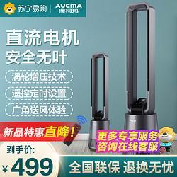 AUCMA澳柯玛灭菌直流变频无叶风扇FS-9PA013(Y) 499元
