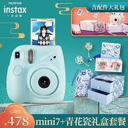 INSTAX富士instax立拍立得一次成像相机mini7+(mini7c/s升级款)蓝青花瓷套餐 449元