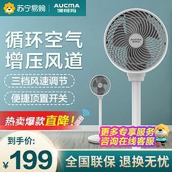AUCMA澳柯玛空气循环扇KYT-18X106(Y)循环空气增压风道家用办公学习夏季清凉必备风扇 199元