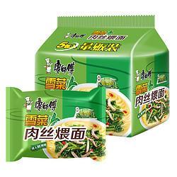 康师傅限上海、陕西:康师傅雪菜肉丝煨面方便面5包    5.56元(需买3件,共16.69元)