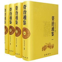 20点开始:《资治通鉴》(精装、套装共4册)