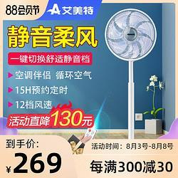 AIRMATE艾美特电风扇落地扇家用静音遥控台式立式定时学生风扇官方旗舰店 189元