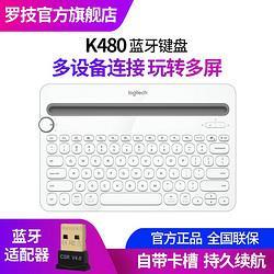 logitech罗技Logitech)K480无线蓝牙键盘鼠标套装安卓苹果手机电脑平板iPad键盘键鼠套装K480白蓝牙适配器159元