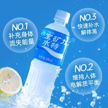 宝矿力水特 POCARI SWEAT运动电解质补充饮料饮品功能500ml*15瓶¥67.23