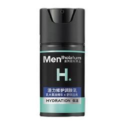Mentholatum曼秀雷敦男士活力修护润肤乳50ml    5.7元