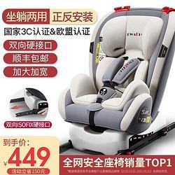 DWARFOO儿童安全座椅汽车用母婴儿宝宝车用简易0-12岁4便携式3坐椅isofix加强硬接口 399元