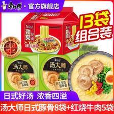 PLUS会员:康师傅 京东:红烧牛肉面 5袋+汤大师日式豚骨 8袋24.9元包邮(双重优惠)