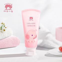 Babyelephant红色小象儿童牙膏草莓冰激凌味60g
